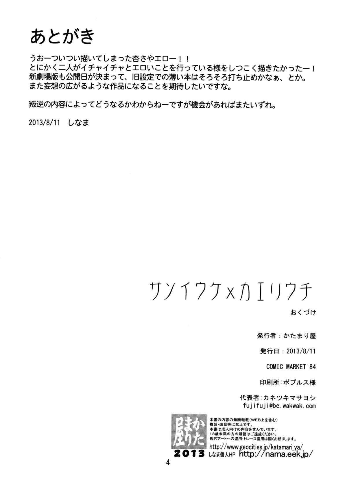 Sasoiuke x Kaeriuchi    Seductive Bottom x Hunted Hunter 3