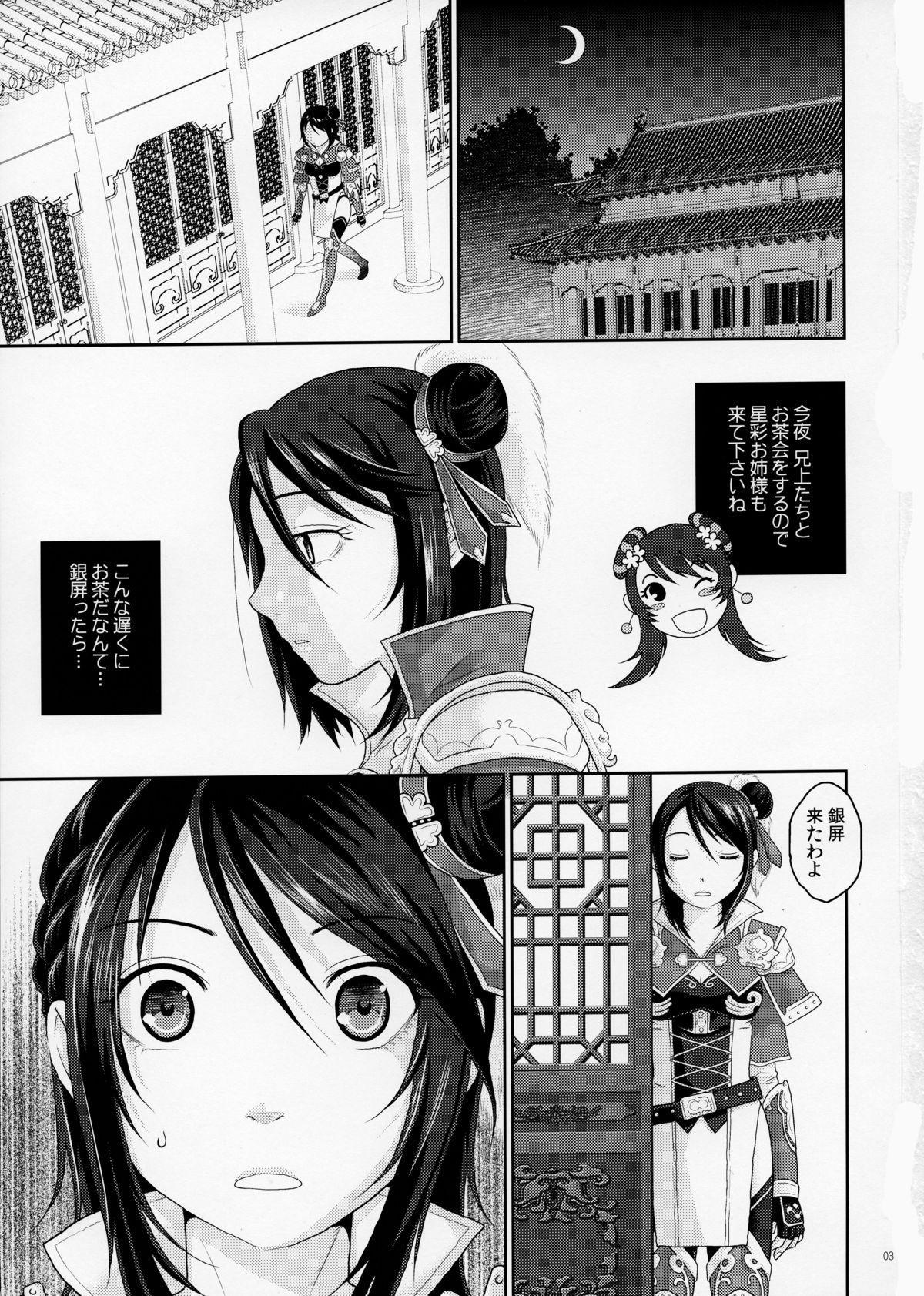 Himitsu no Ochakai 2
