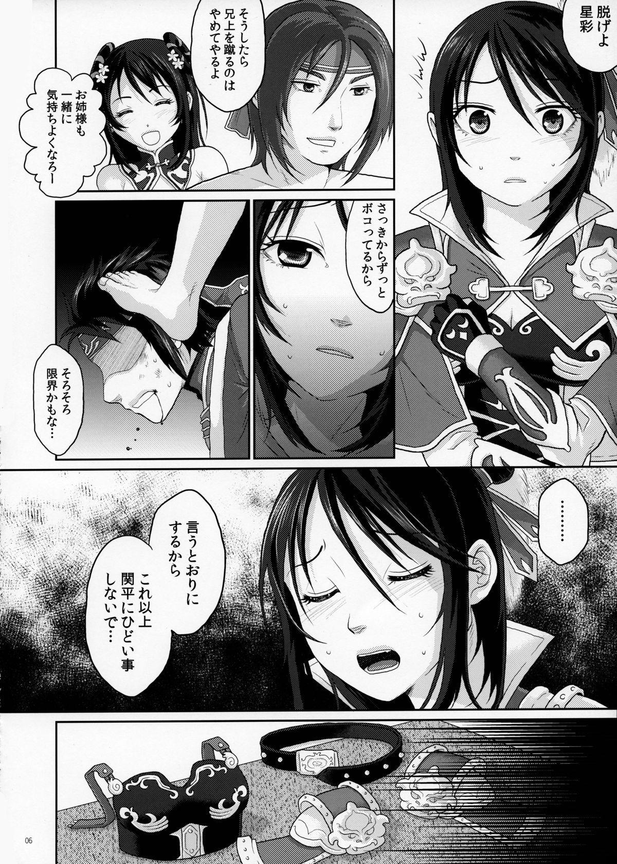 Himitsu no Ochakai 5