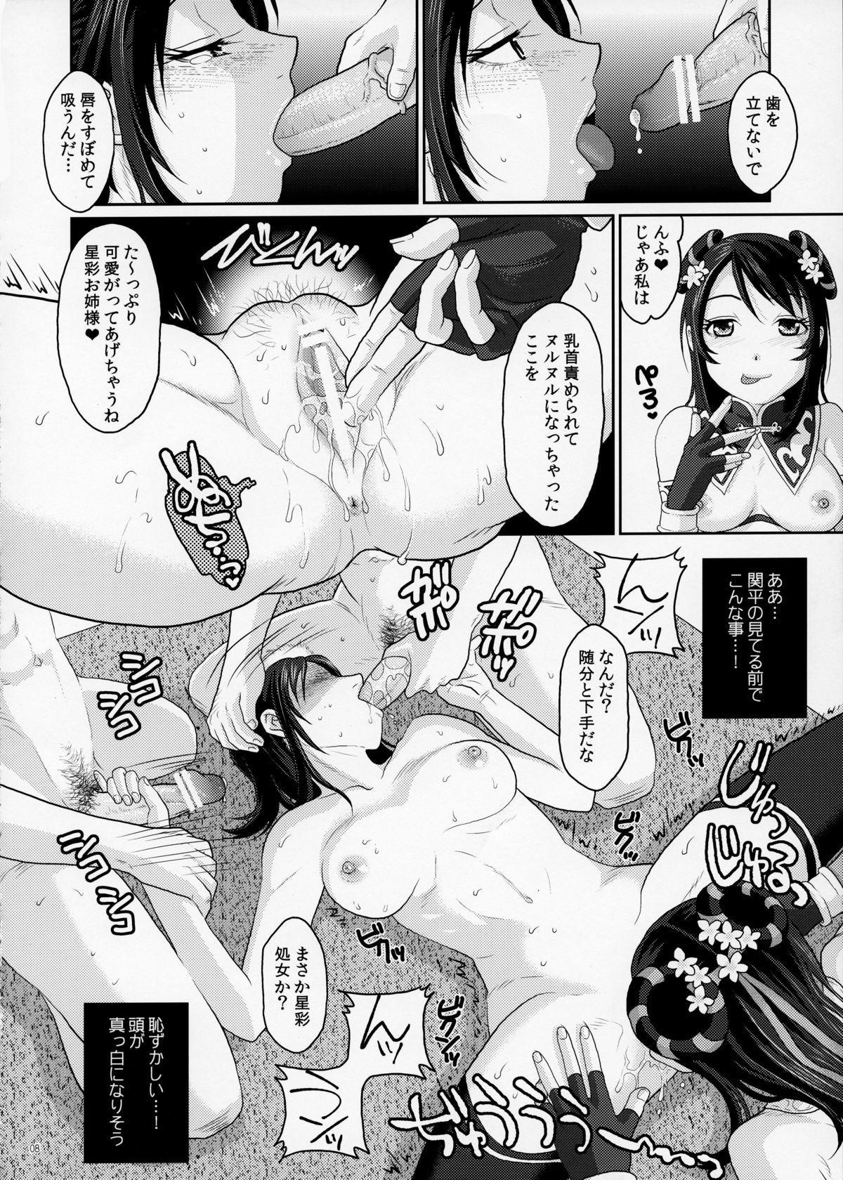 Himitsu no Ochakai 7