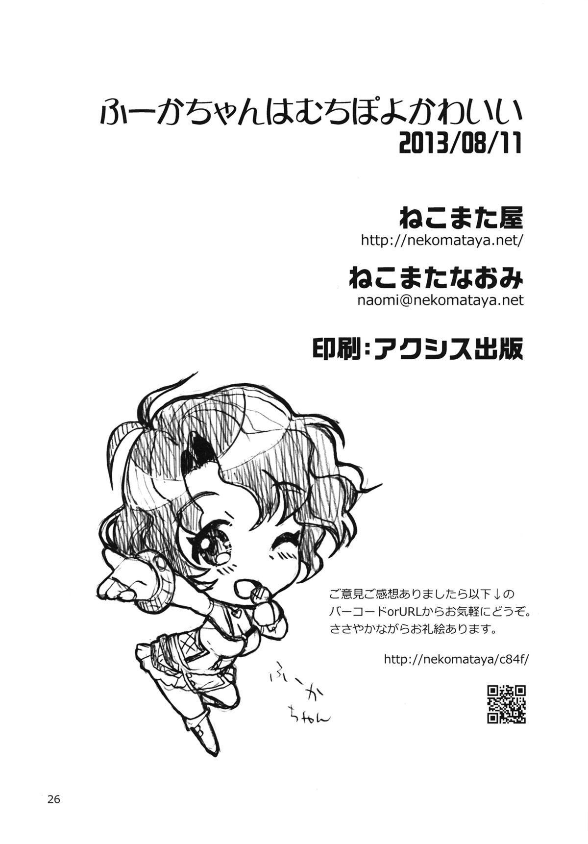 (C84) [Nekomataya (Nekomata Naomi)] Fuuka-chan wa Muchi Poyo Kawaii   Fuka-chan is Soft, Bouncy, and Cute (THE IDOLM@STER MILLION LIVE!) [English] {doujin-moe.us} 24
