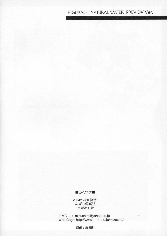Higurashi Tennen Sozai 7