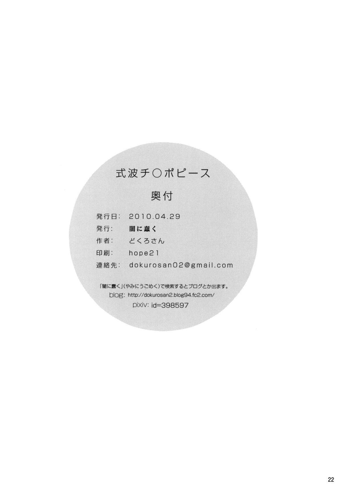 Shikinami Chinpo Peace | Shikinami Cock Peace 20