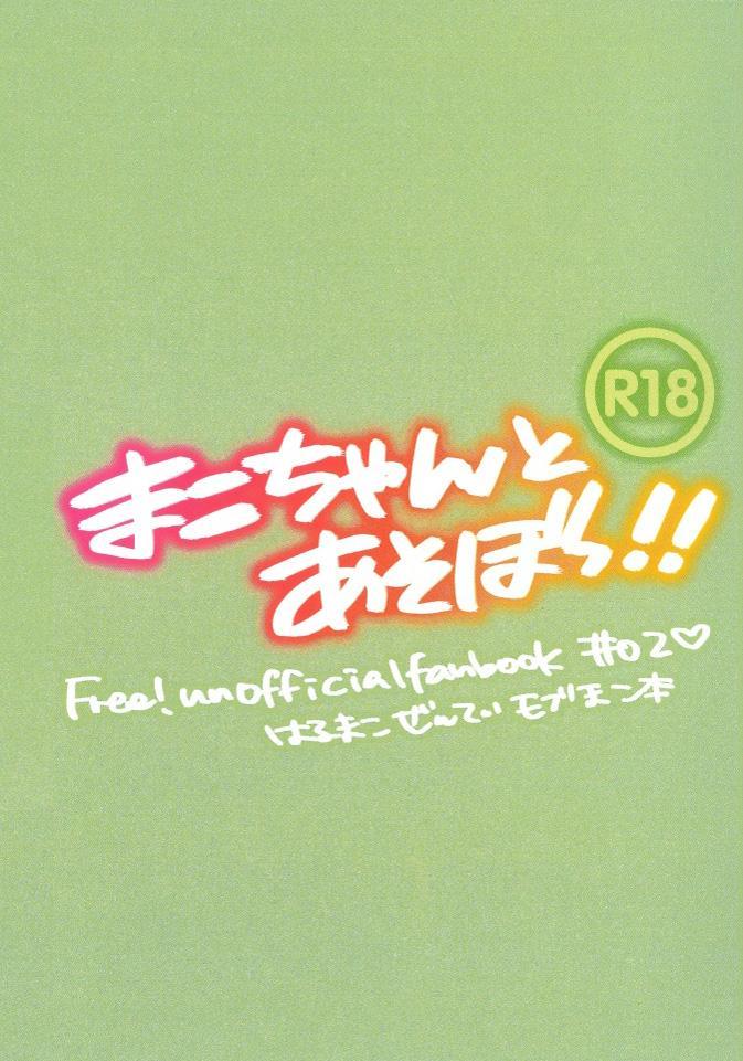 Mako-chan to Asobo!! 18