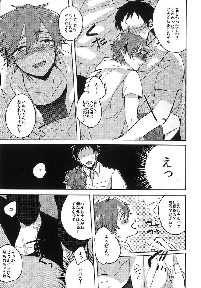 Mako-chan to Asobo!! 6