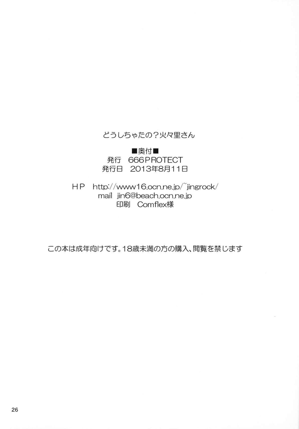 (C84) [666protect (Jingrock)] Doushichattano? Kagari-san | What Did I Do, Kagari-san? (Witch Craft Works) [English] {doujin-moe.us} 24