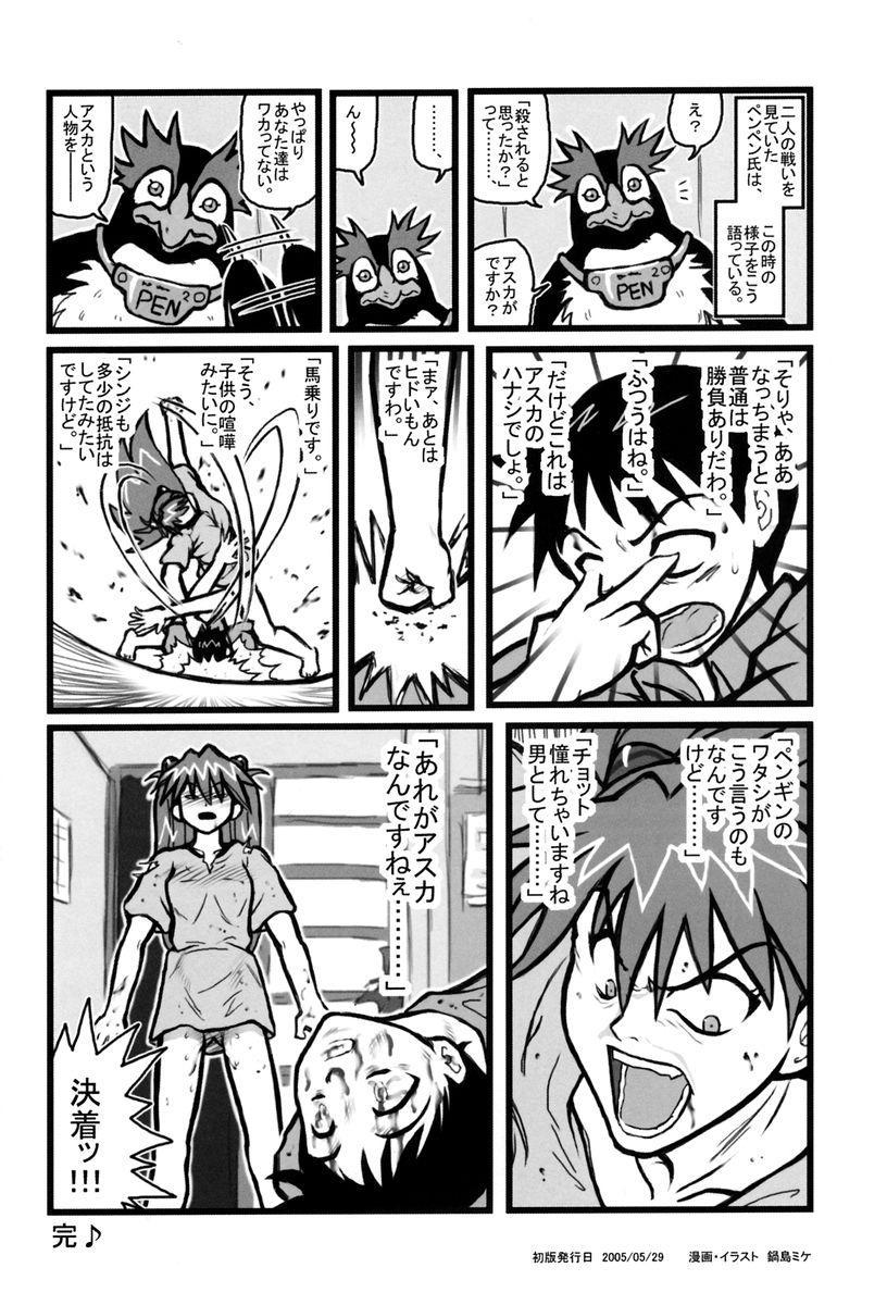 Ryoujoku Asuka Tai Shinji AK 12