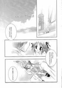 AQUAMARINE Shinkai no Tsuki 7
