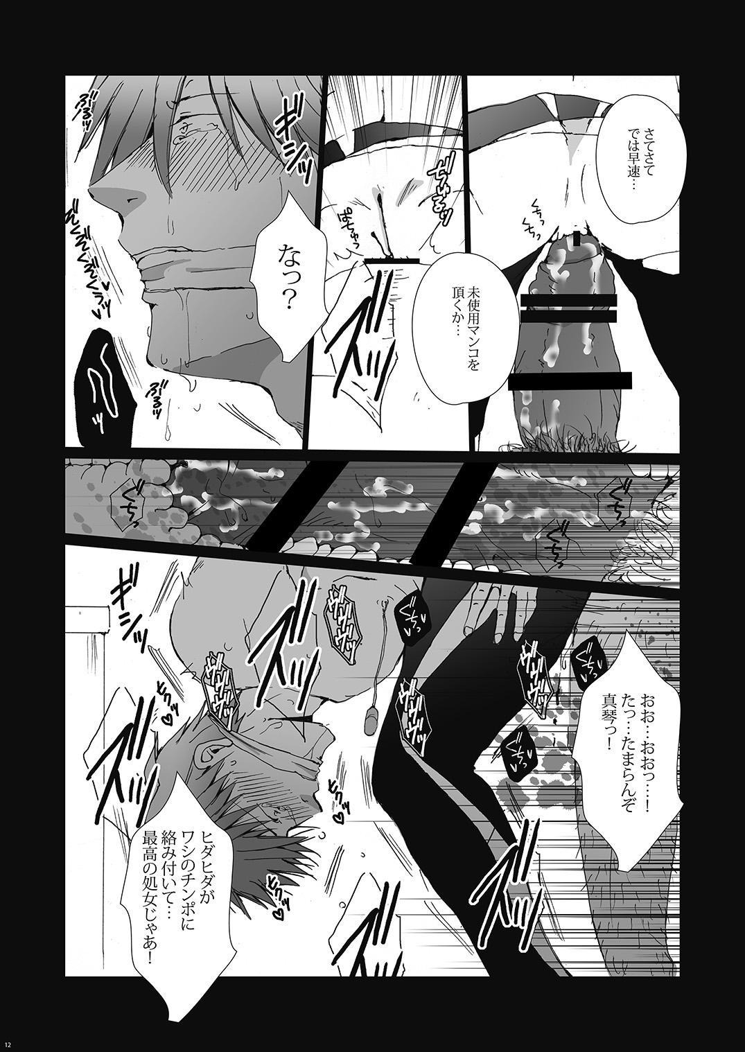 Tachibana Makoto wa Kyou kara Minna no Seishori-gakari 12