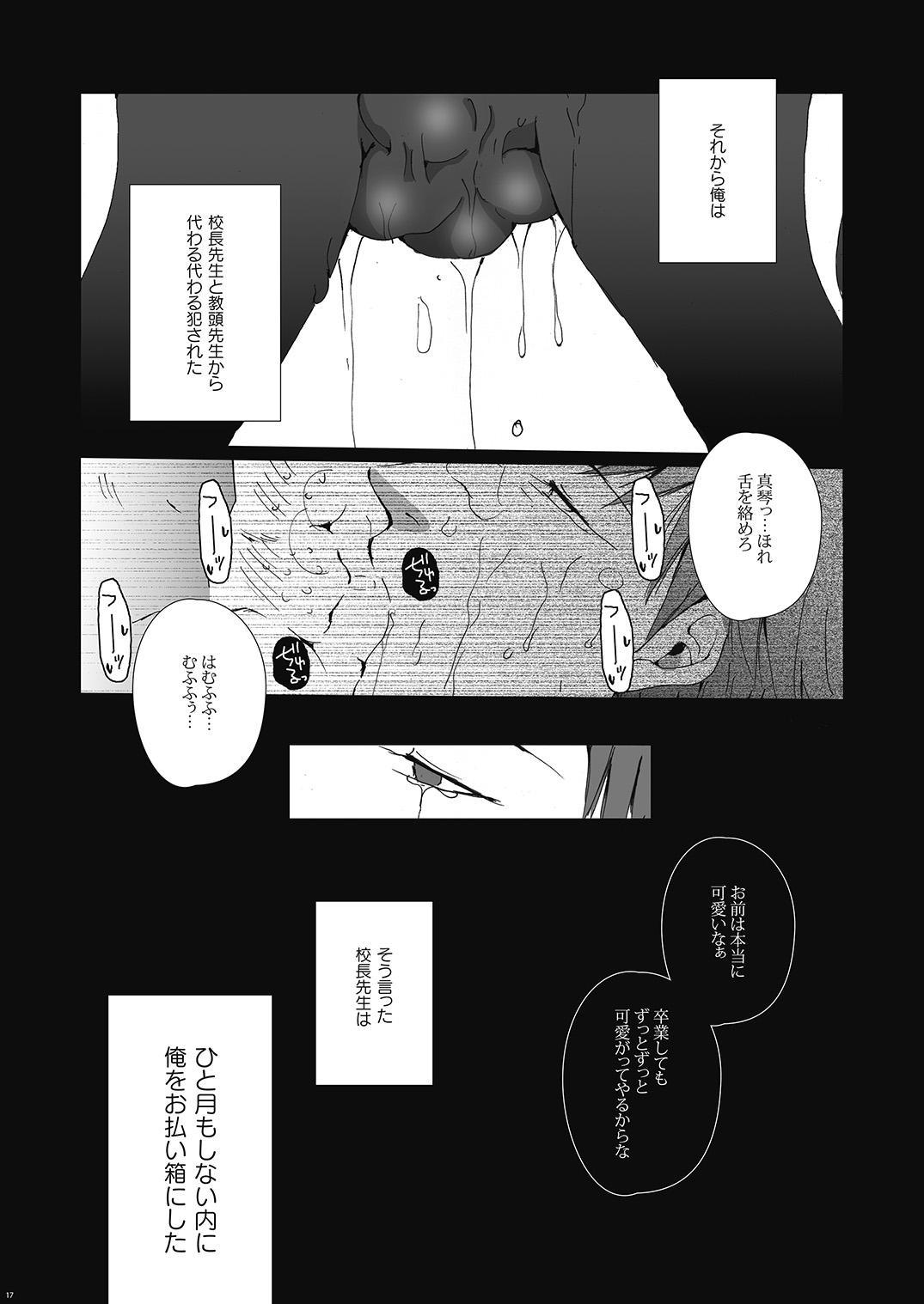 Tachibana Makoto wa Kyou kara Minna no Seishori-gakari 17