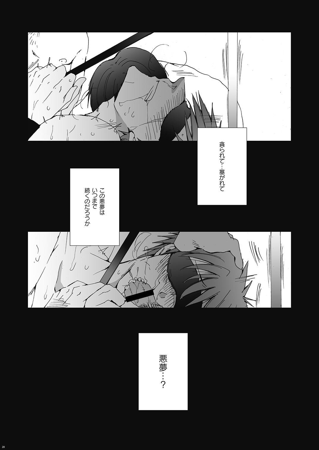 Tachibana Makoto wa Kyou kara Minna no Seishori-gakari 20