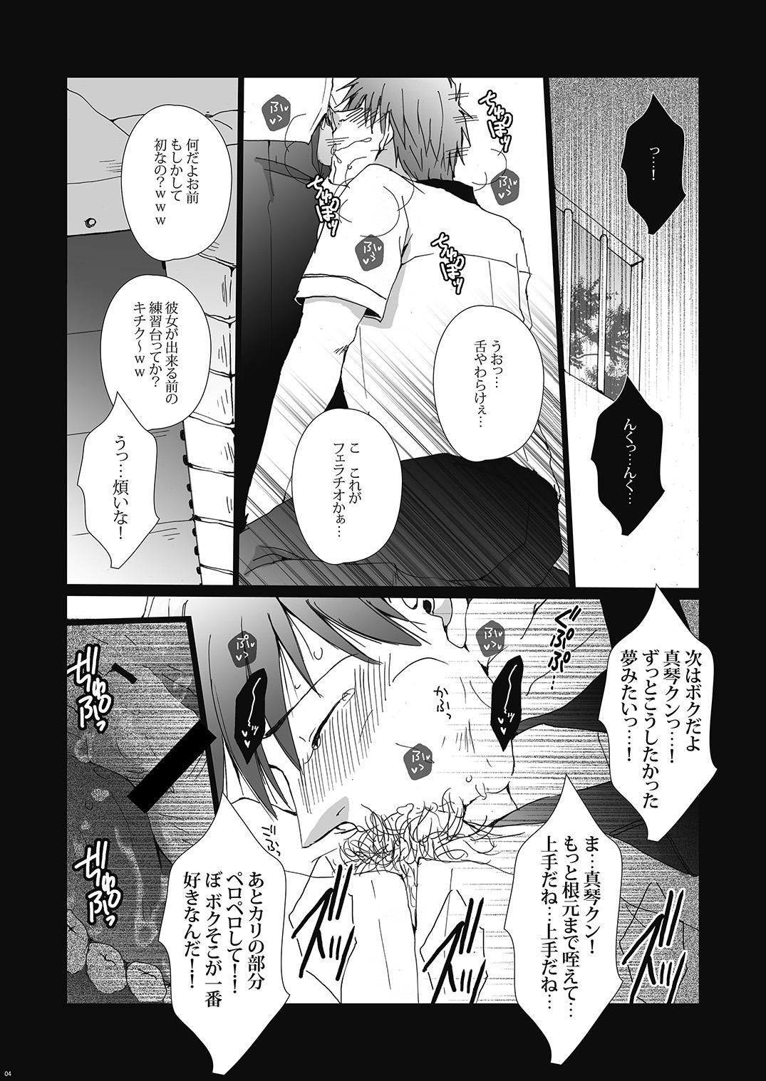 Tachibana Makoto wa Kyou kara Minna no Seishori-gakari 4