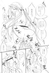 Tsunade No Unmei 8