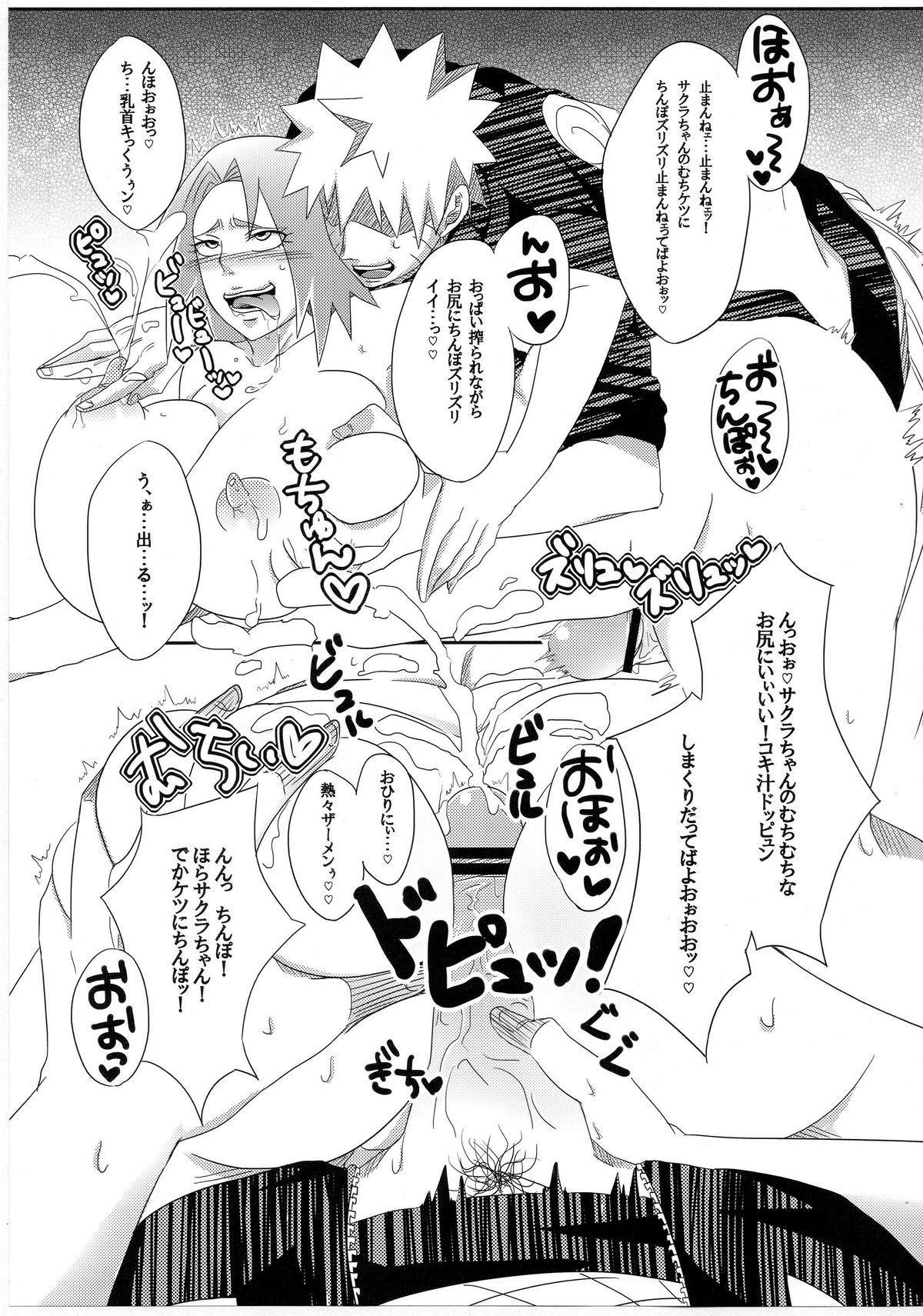 Sato Ichiban no! 11