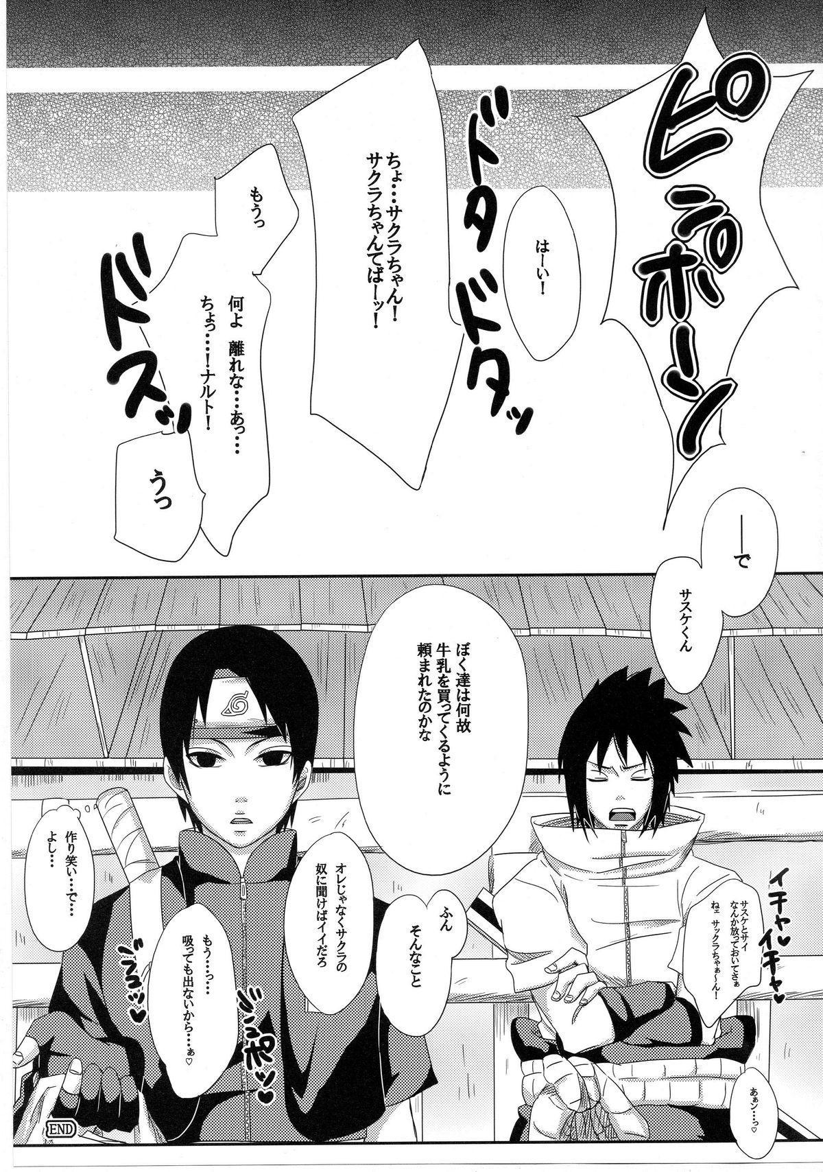Sato Ichiban no! 21