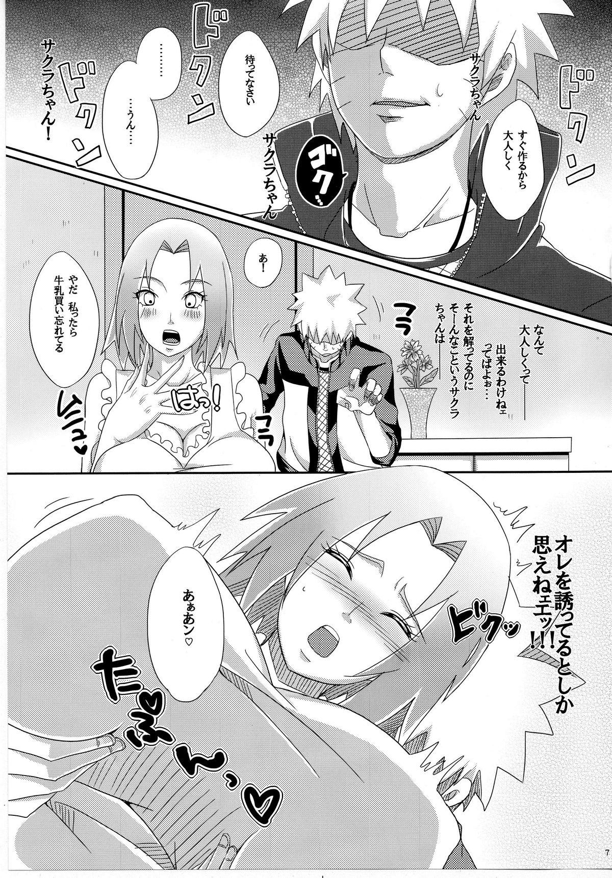 Sato Ichiban no! 5