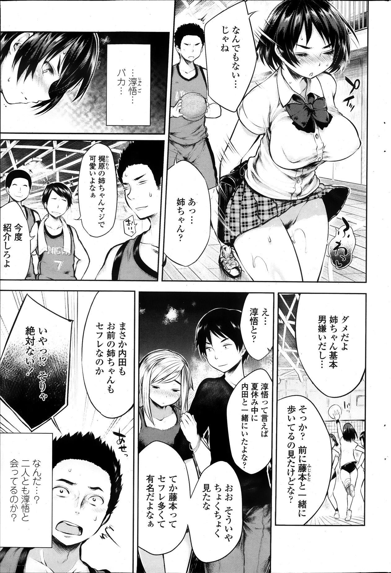 Osananjimi to Musubareru no ga Tadashii to wa Kagiranai Ch.01-02 22