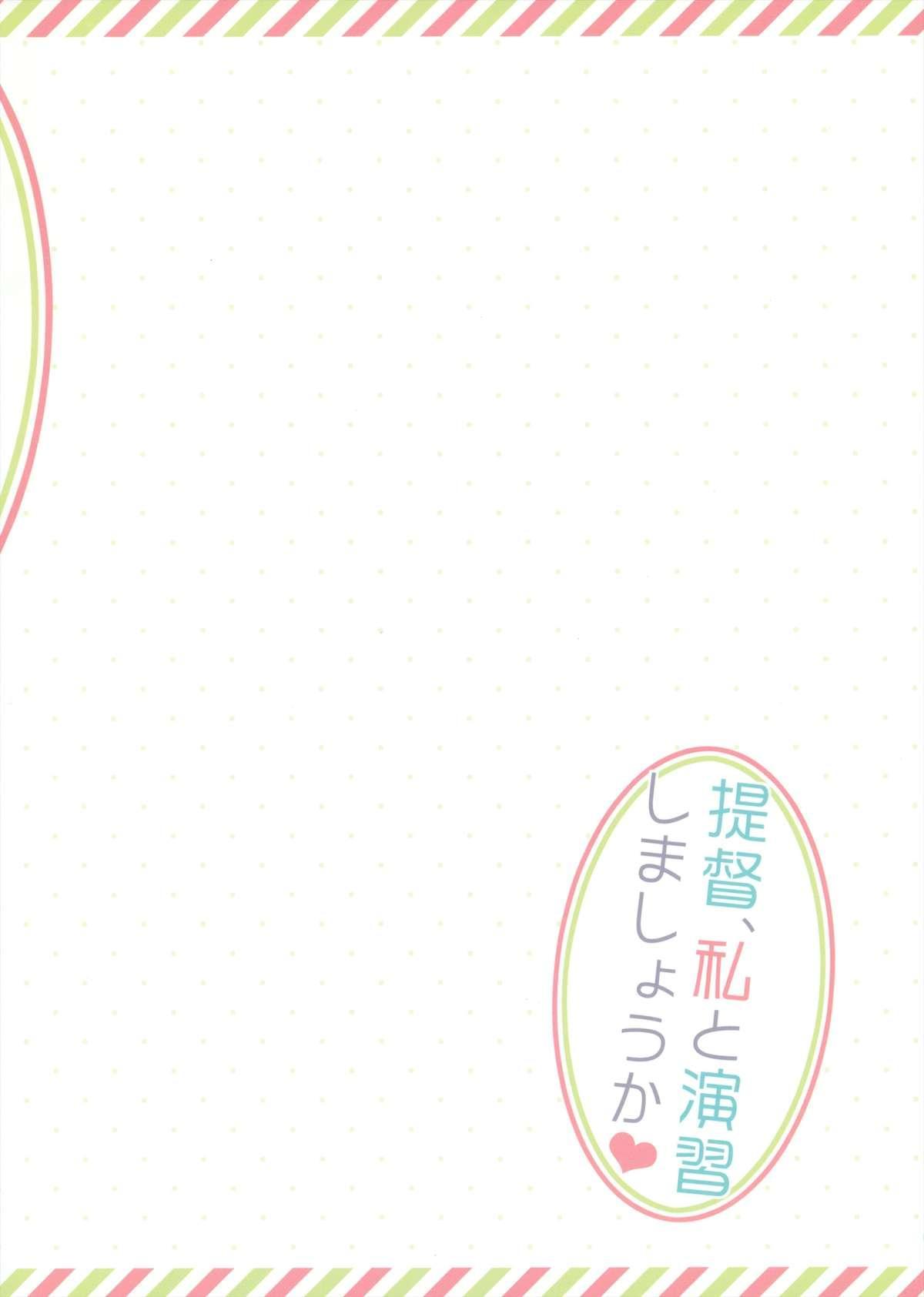 Teitoku, Watashi to Enshuu shimashouka? 18