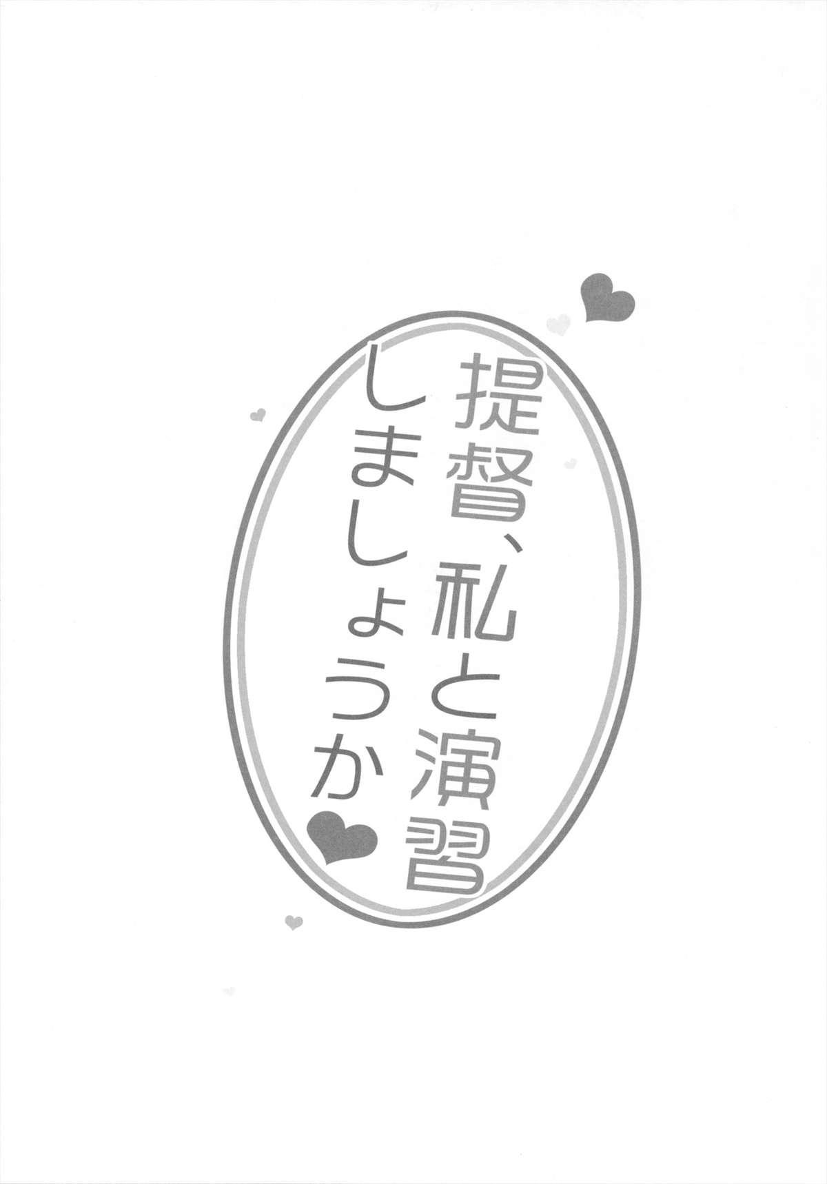 Teitoku, Watashi to Enshuu shimashouka? 2