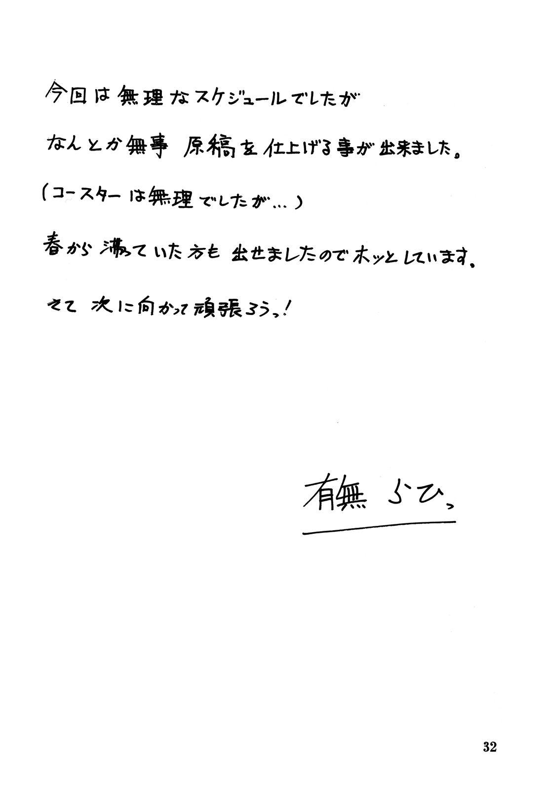 Ikusora no iro - Kinue 31