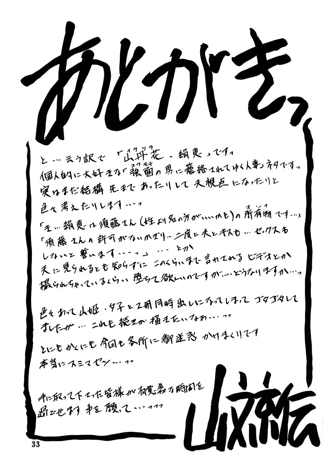 Ikusora no iro - Kinue 32