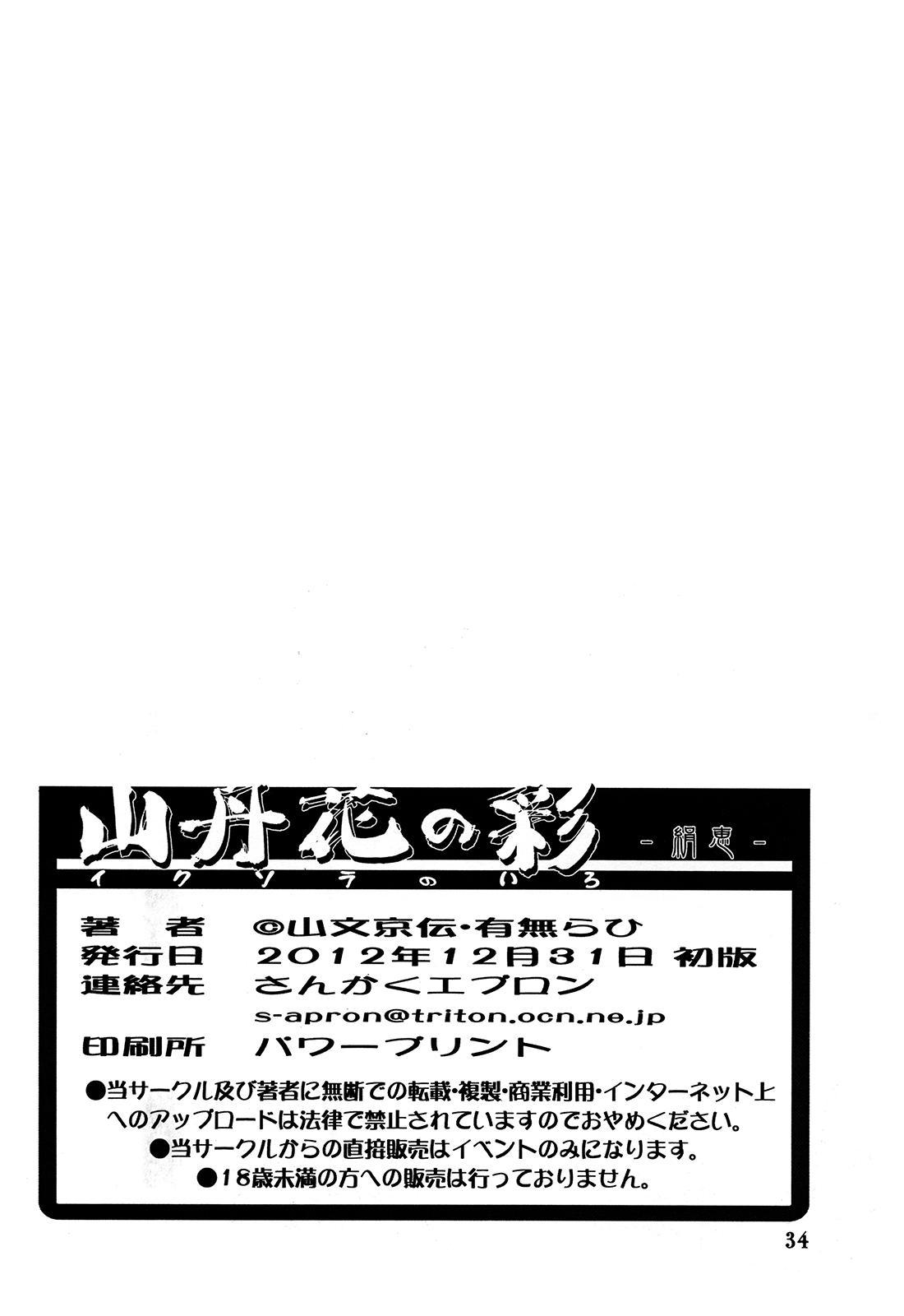 Ikusora no iro - Kinue 33