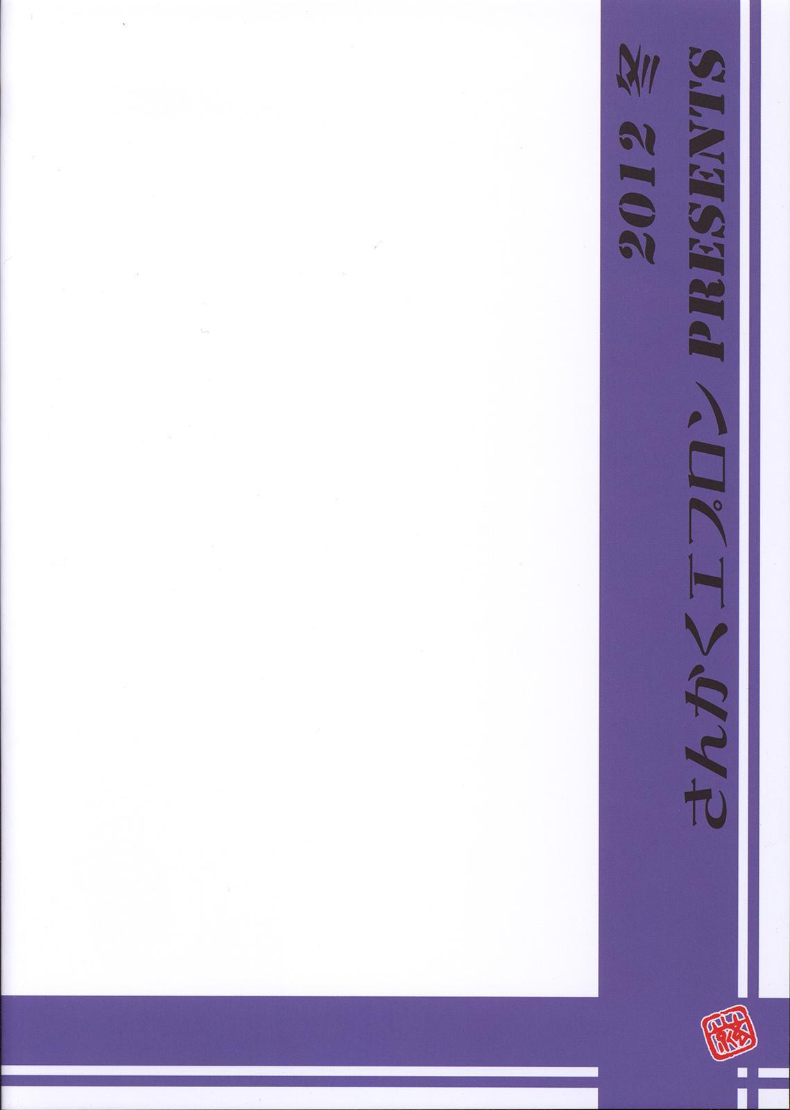 Ikusora no iro - Kinue 35