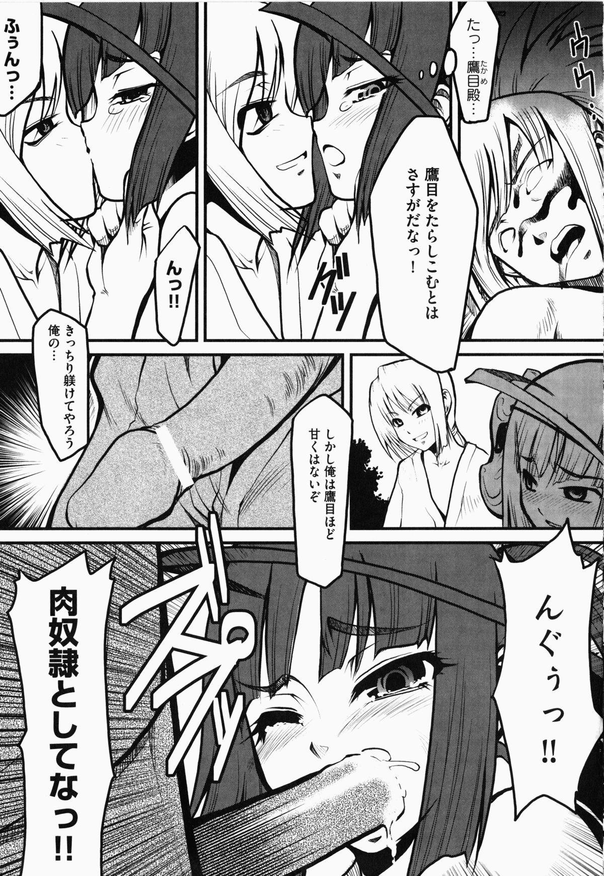 Nukenin - Hokaku, Soshite Choukyou e... 105