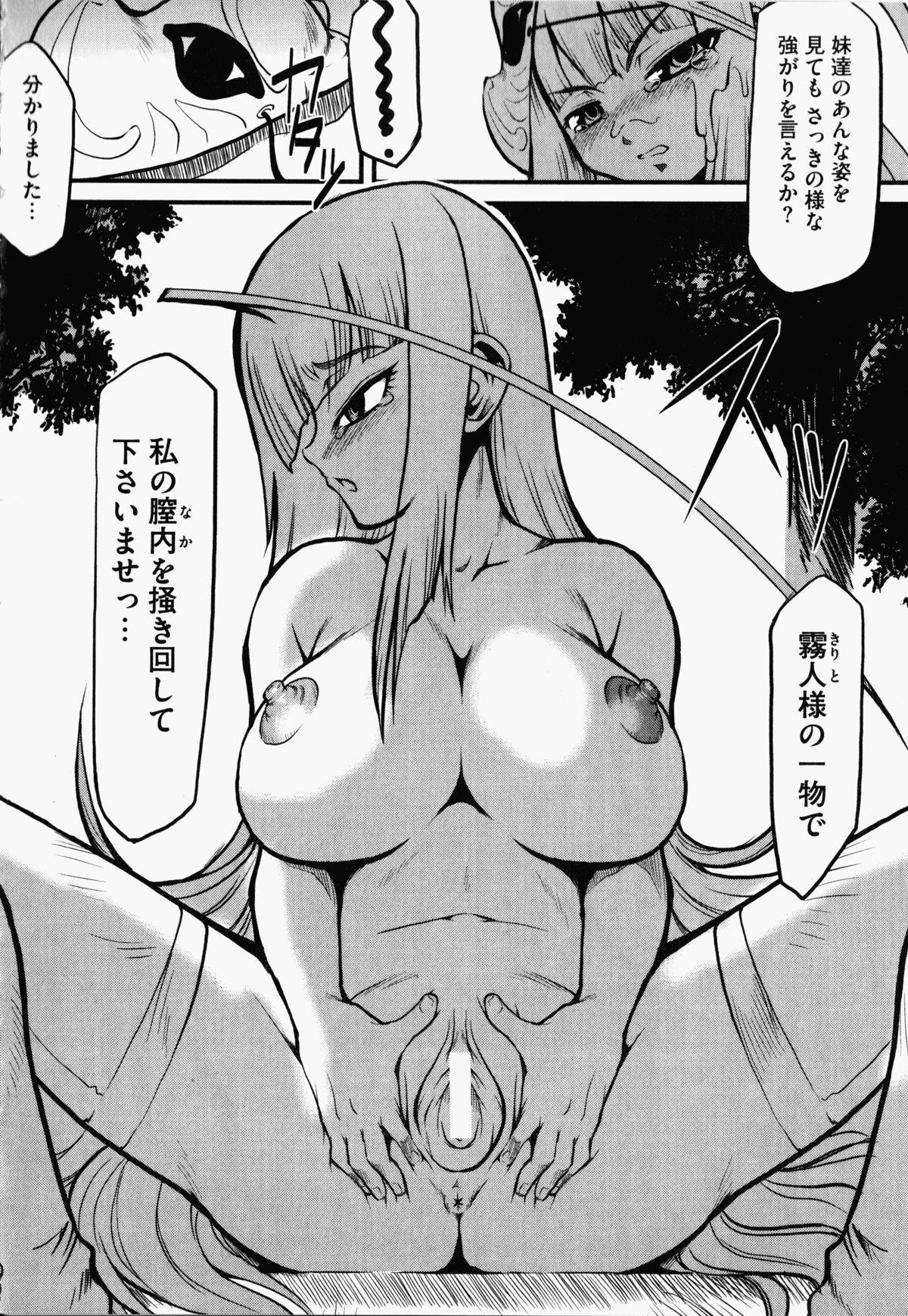 Nukenin - Hokaku, Soshite Choukyou e... 114