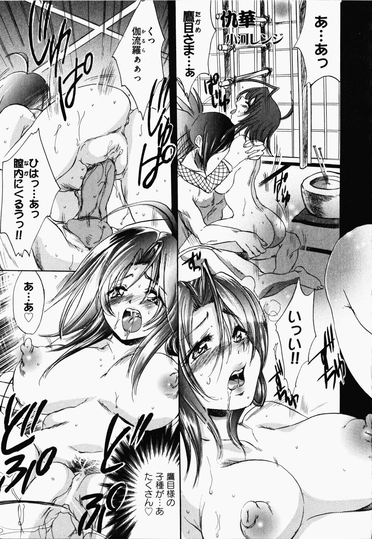 Nukenin - Hokaku, Soshite Choukyou e... 123