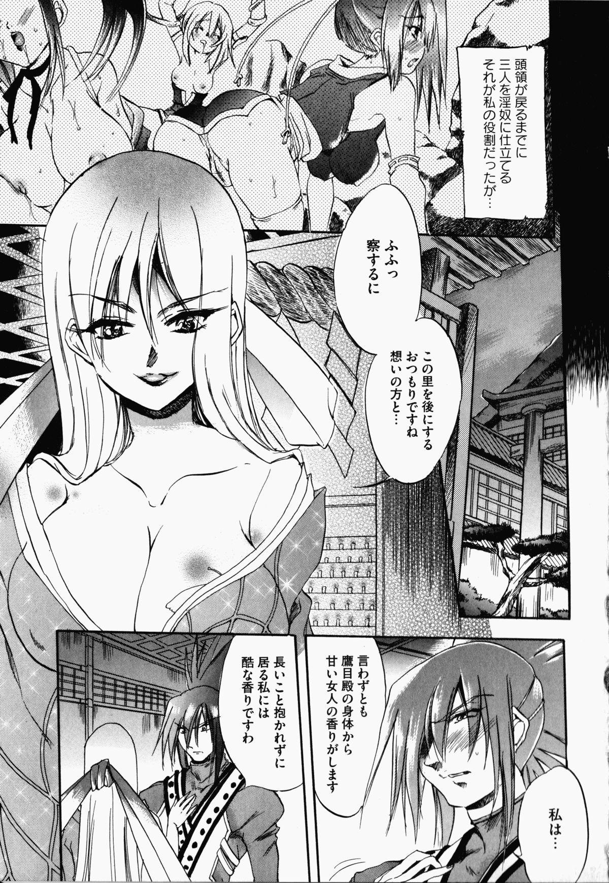 Nukenin - Hokaku, Soshite Choukyou e... 125