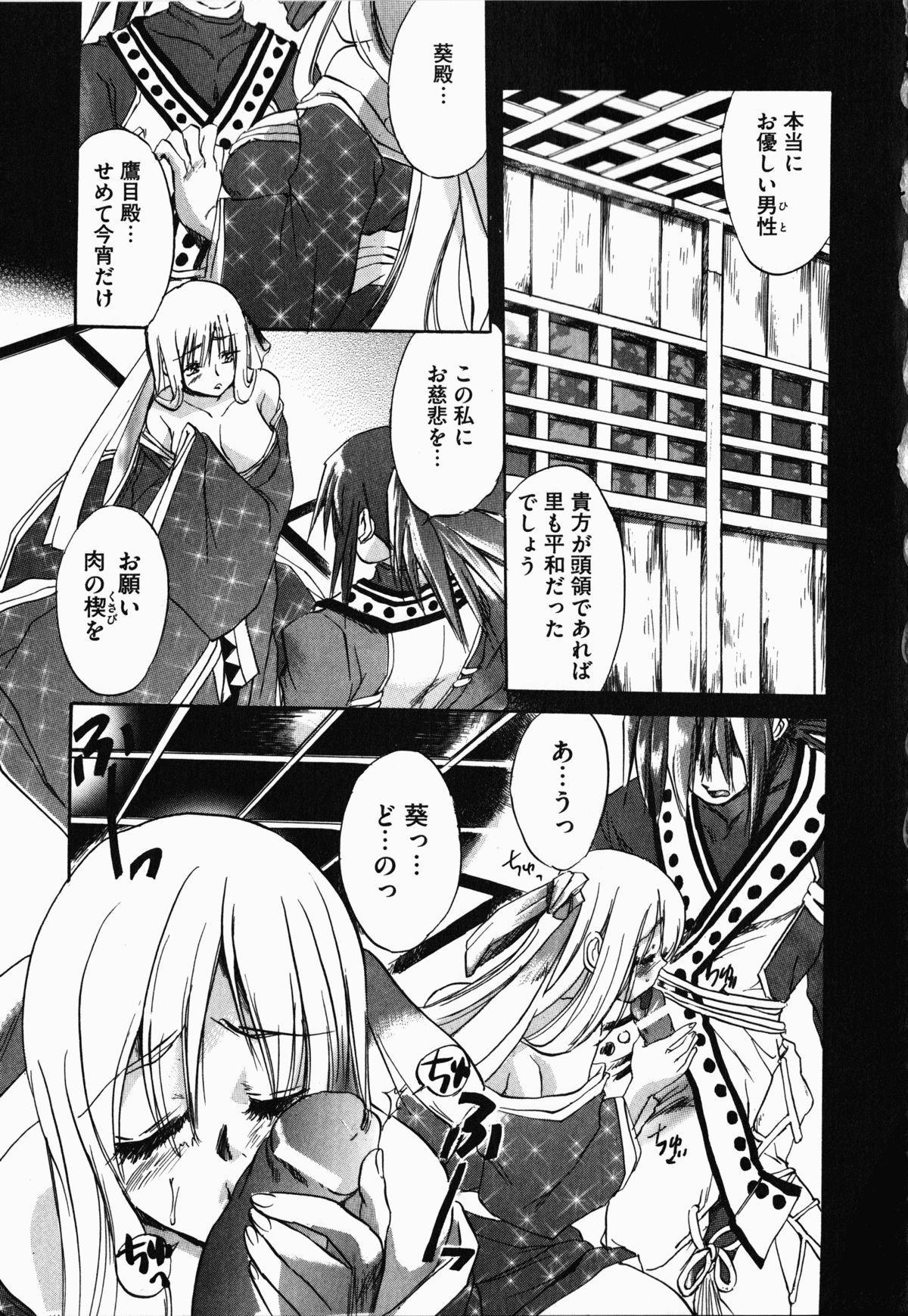 Nukenin - Hokaku, Soshite Choukyou e... 127