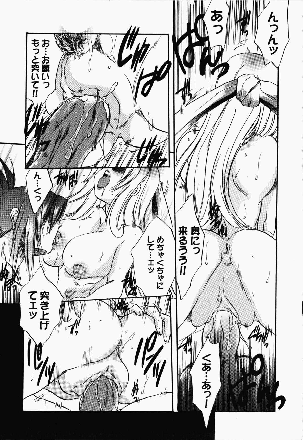 Nukenin - Hokaku, Soshite Choukyou e... 131