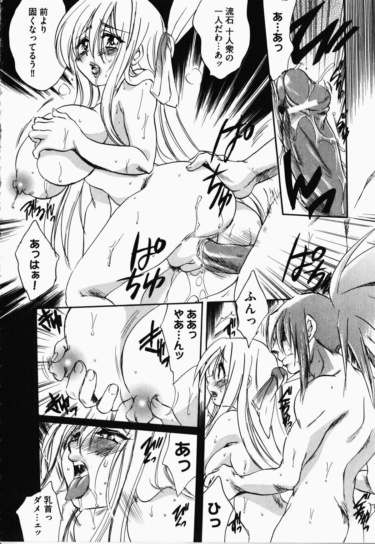 Nukenin - Hokaku, Soshite Choukyou e... 134
