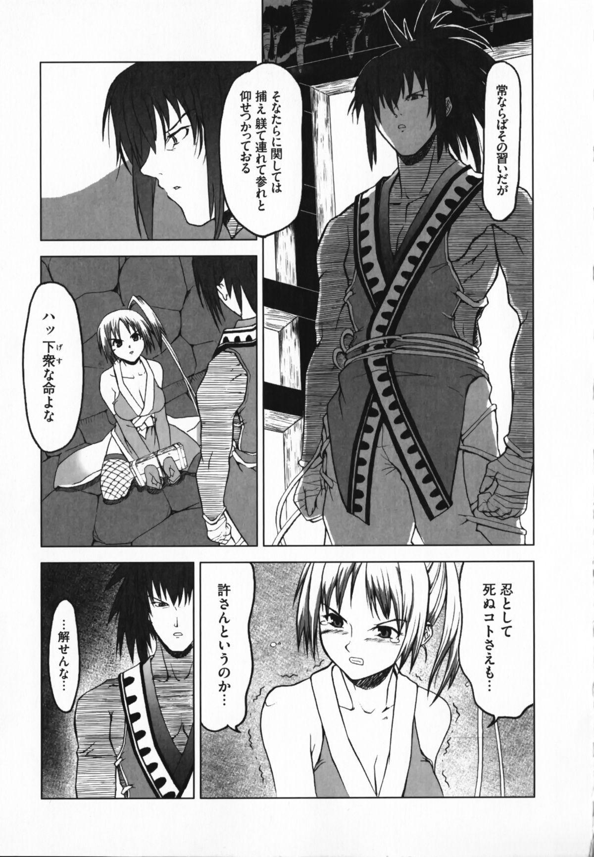 Nukenin - Hokaku, Soshite Choukyou e... 13