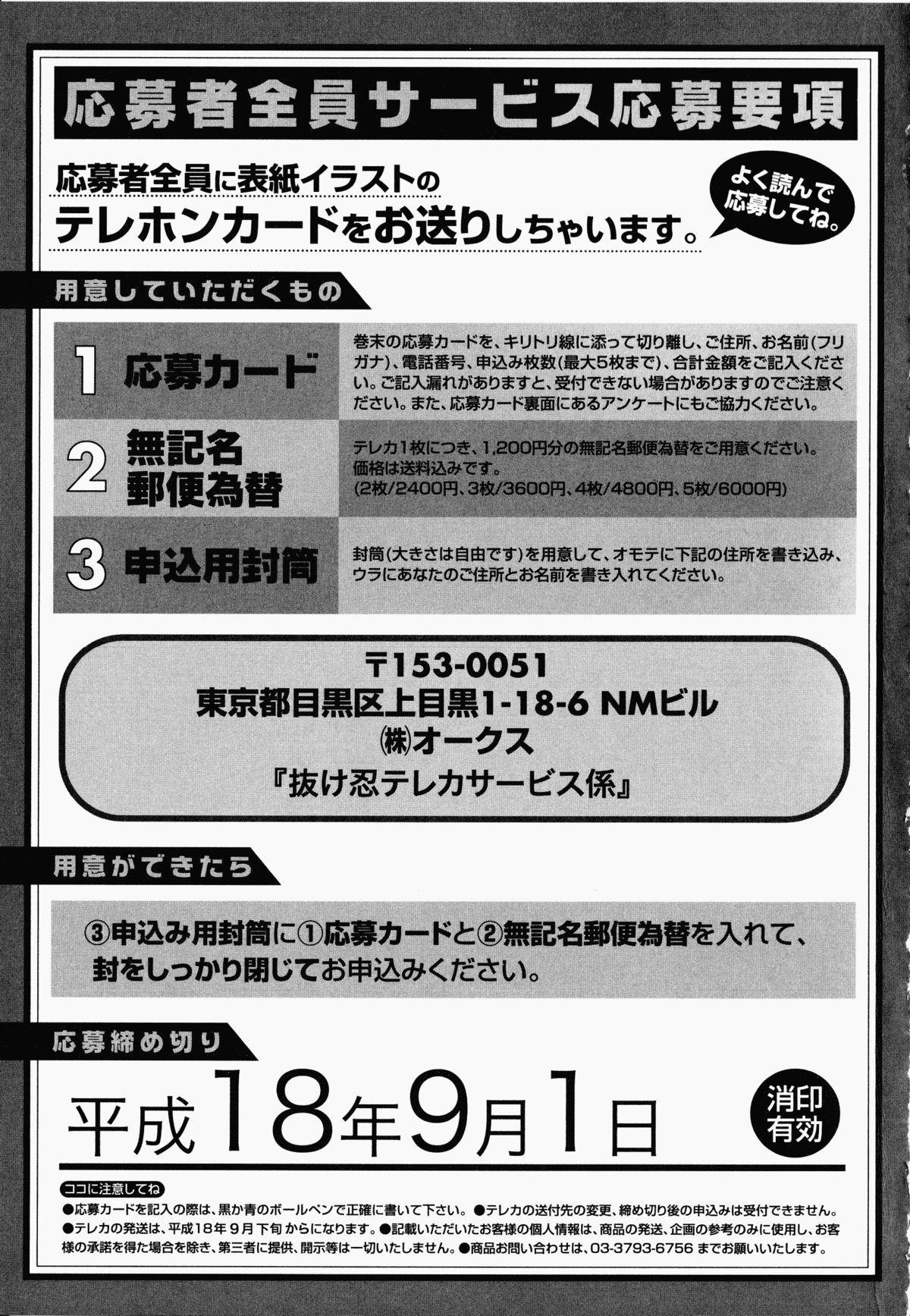 Nukenin - Hokaku, Soshite Choukyou e... 144