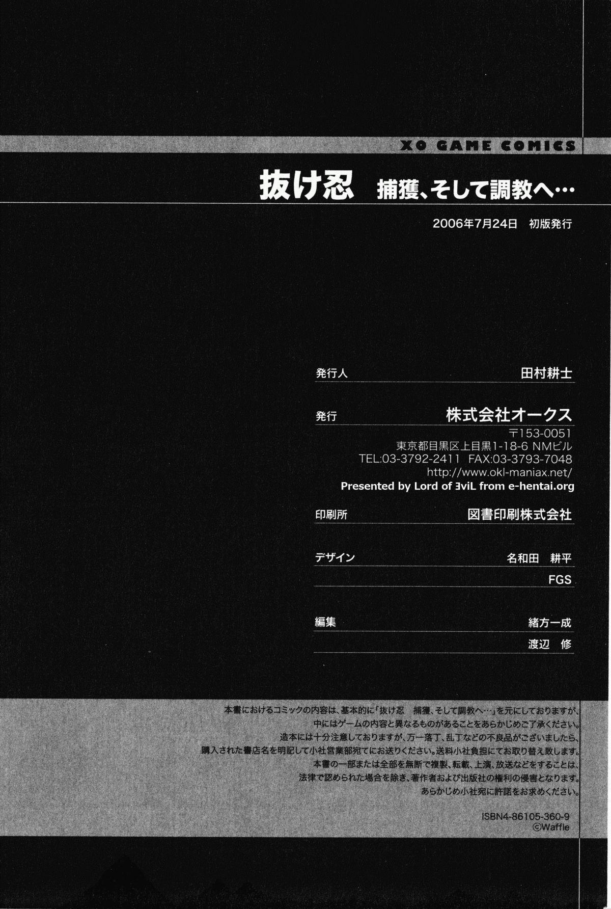 Nukenin - Hokaku, Soshite Choukyou e... 145
