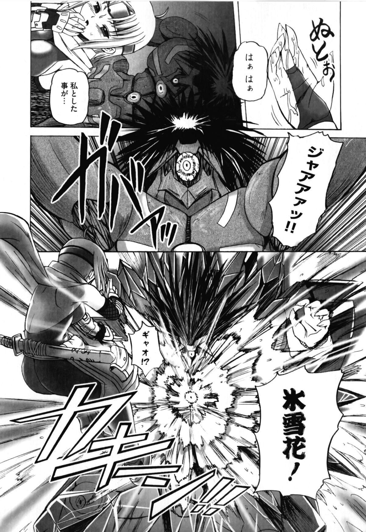 Nukenin - Hokaku, Soshite Choukyou e... 28