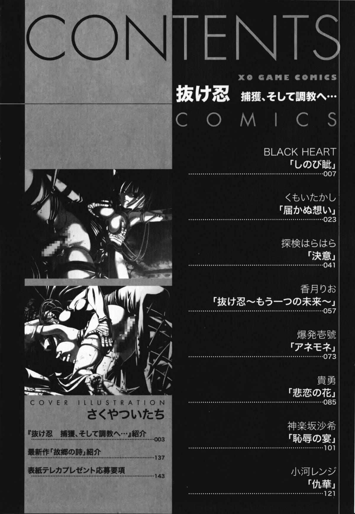 Nukenin - Hokaku, Soshite Choukyou e... 4