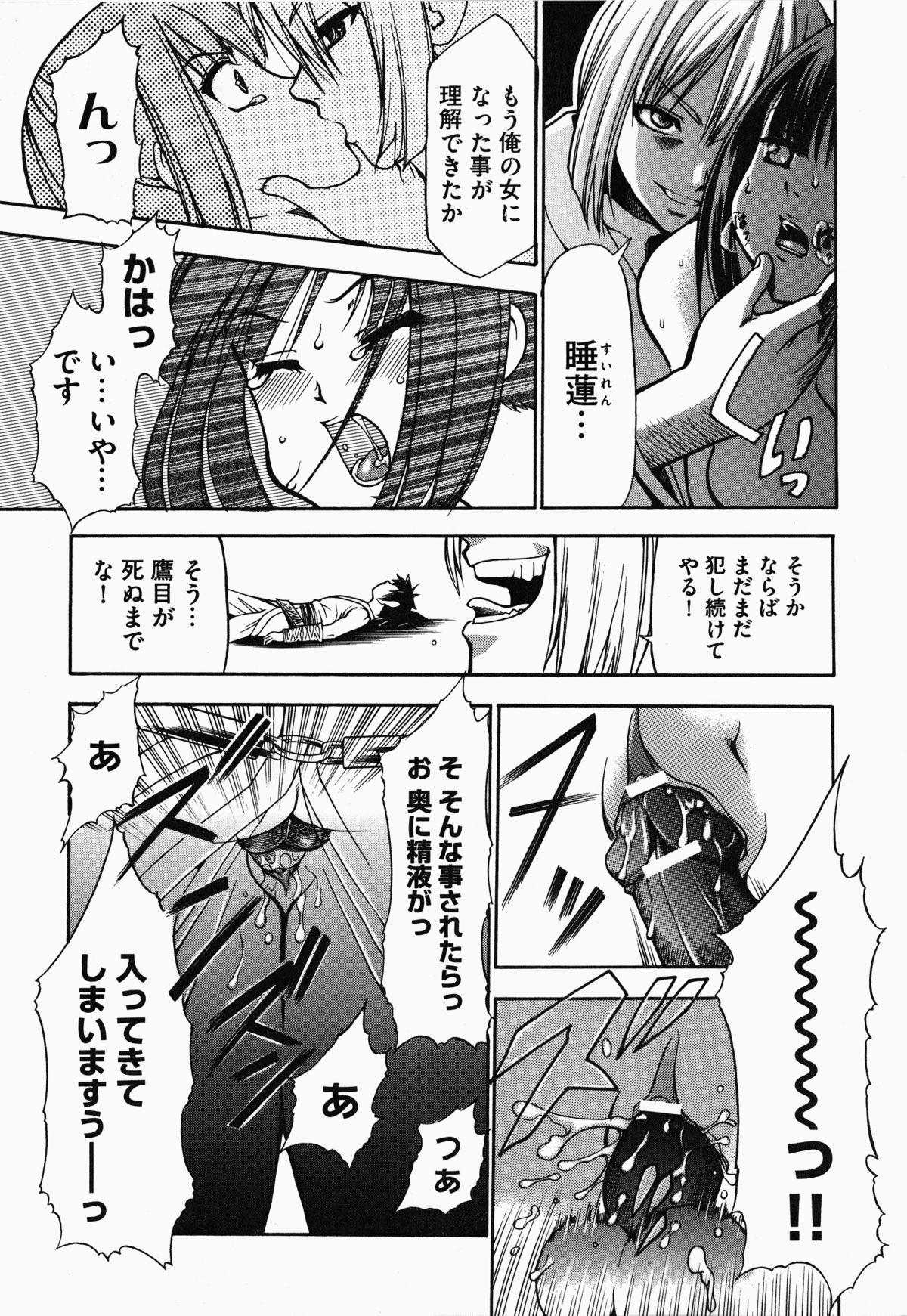 Nukenin - Hokaku, Soshite Choukyou e... 69
