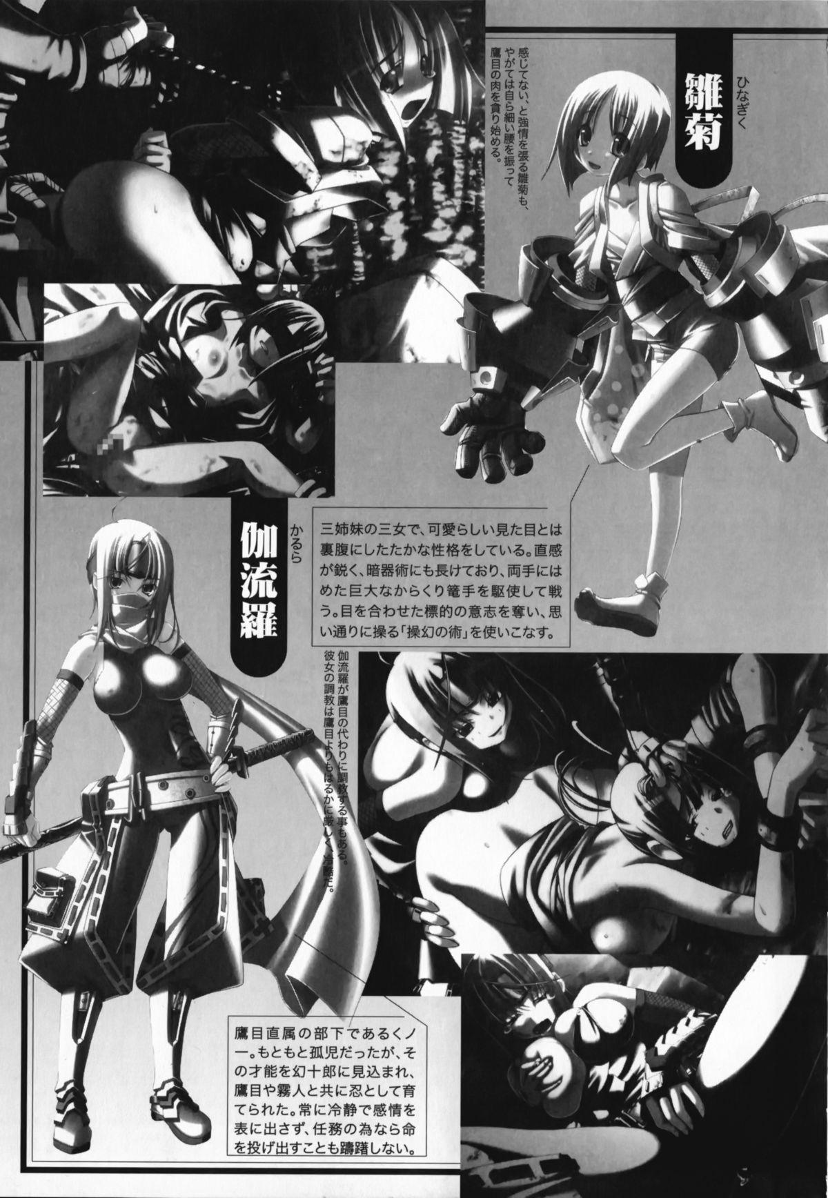 Nukenin - Hokaku, Soshite Choukyou e... 7