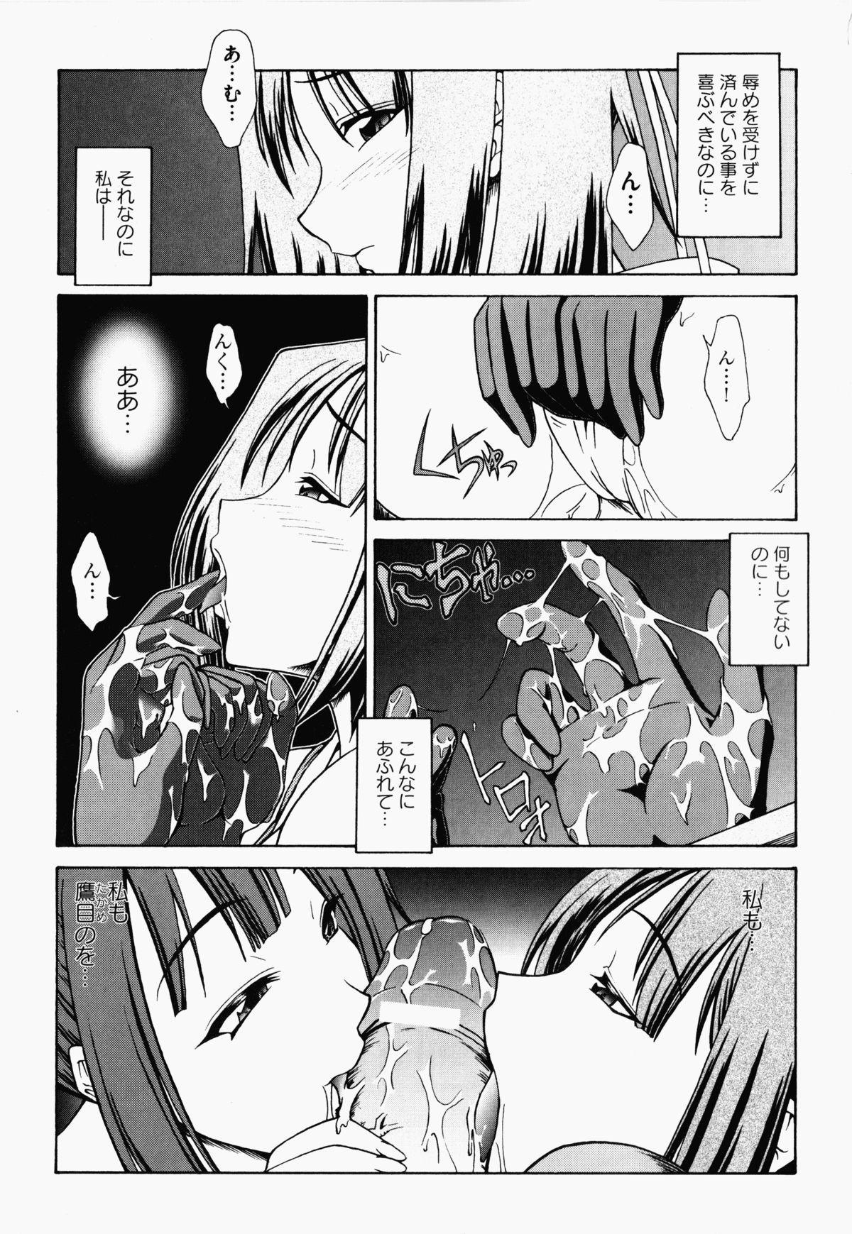 Nukenin - Hokaku, Soshite Choukyou e... 79