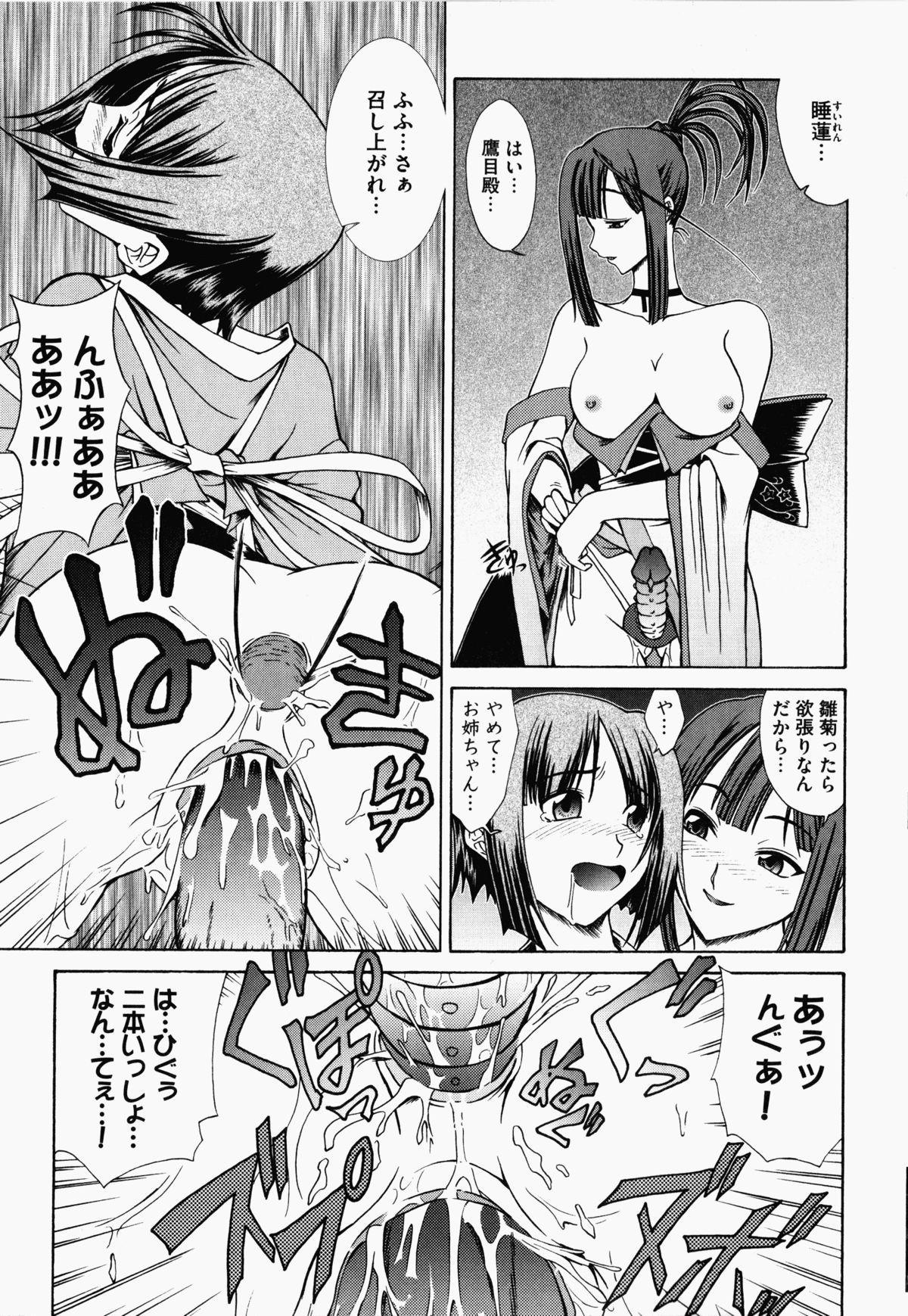 Nukenin - Hokaku, Soshite Choukyou e... 83