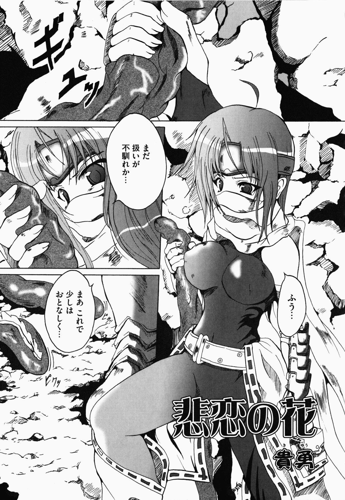 Nukenin - Hokaku, Soshite Choukyou e... 87