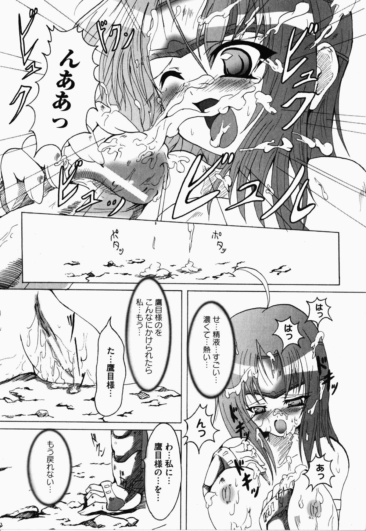 Nukenin - Hokaku, Soshite Choukyou e... 97