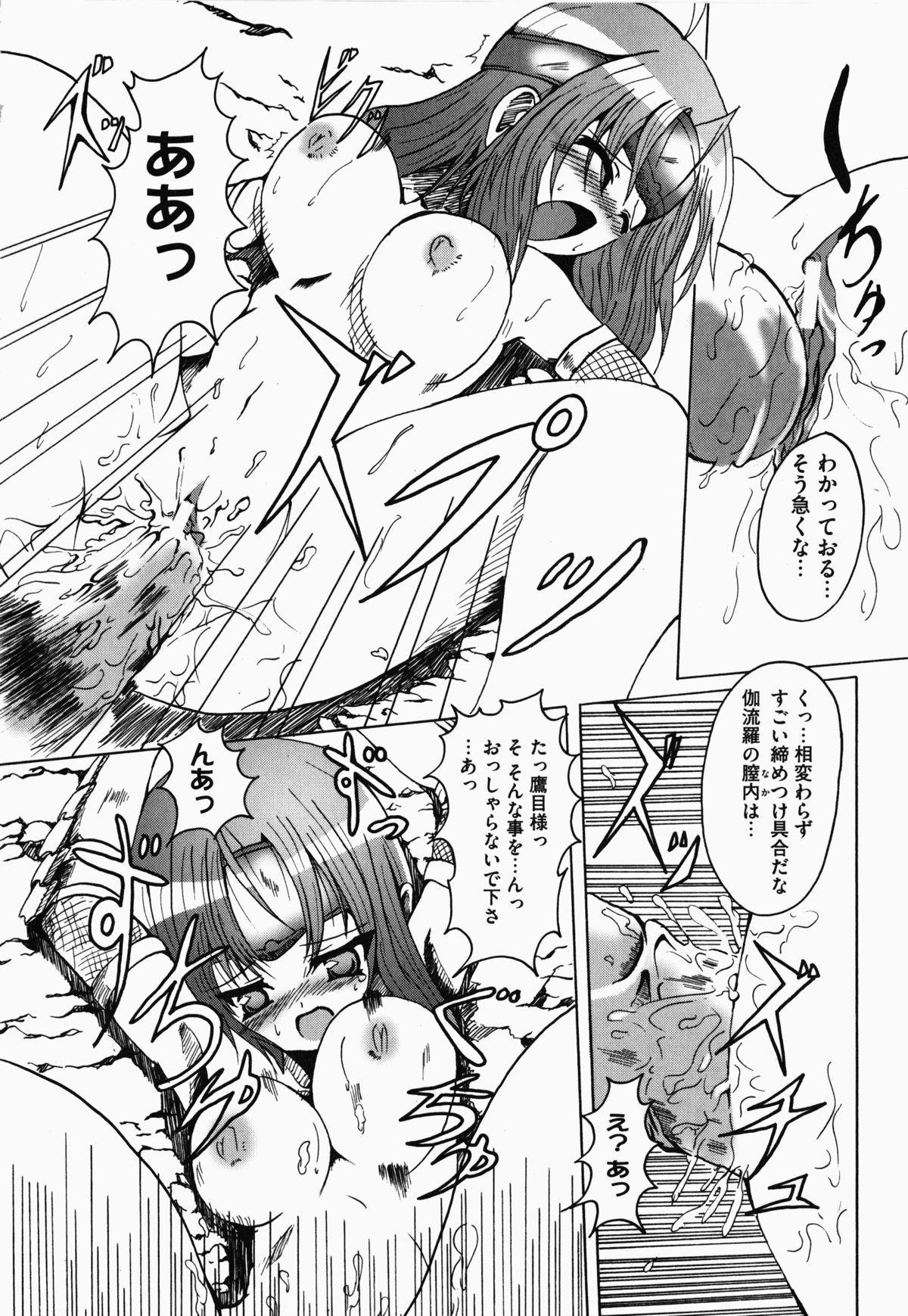 Nukenin - Hokaku, Soshite Choukyou e... 98