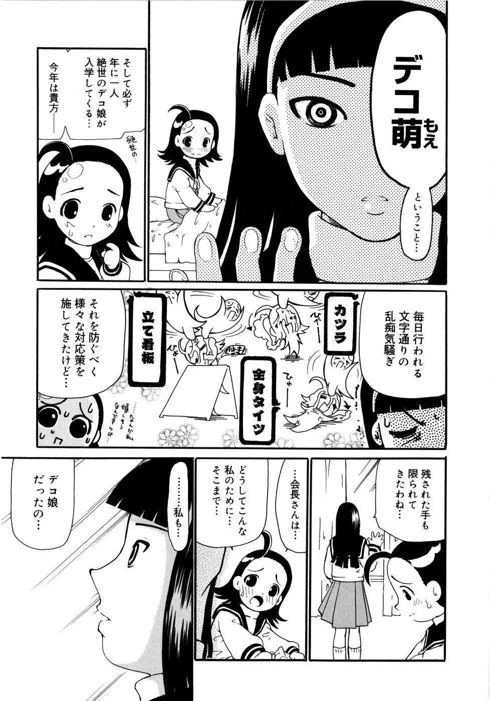 Onegaii! 103