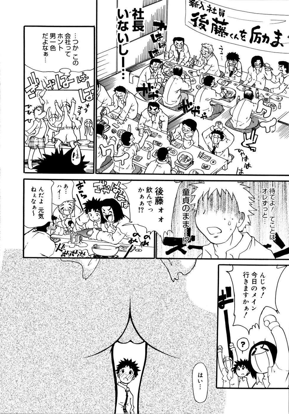 Onegaii! 198