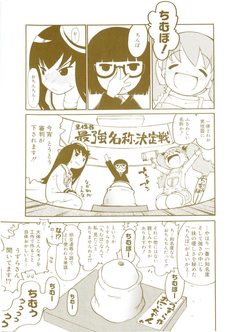 Onegaii! 4