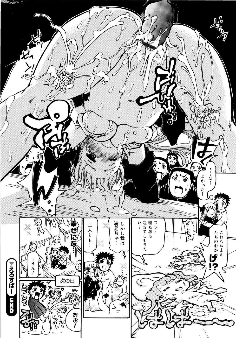 Onegaii! 78